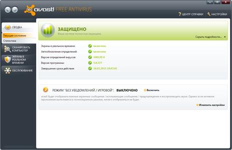 Регистрация антивируса Avast! Free Antivirus