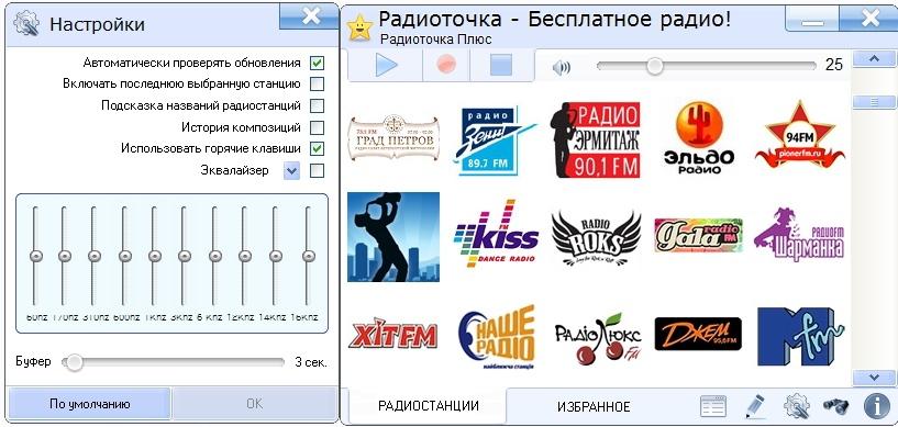 Радиоточка Плюс 16.0