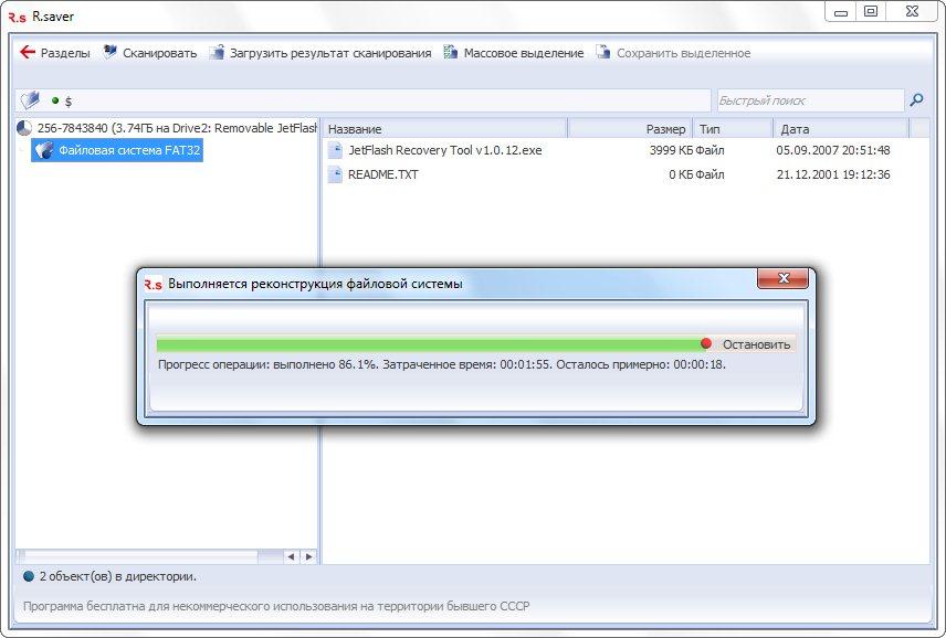 R.saver — скачать бесплатную программу восстановления информации