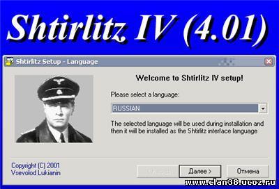 Штирлиц