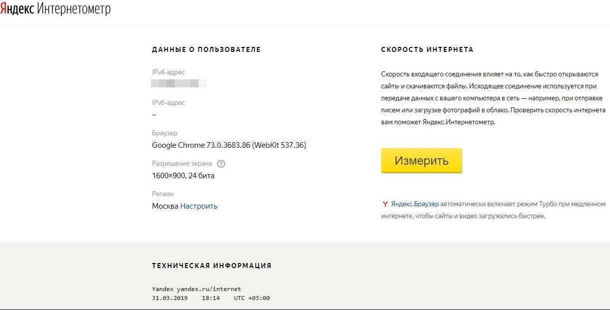 Яндекс.Интернетометр главное окно