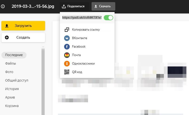 поделиться ссылкой в Яндекс Диск