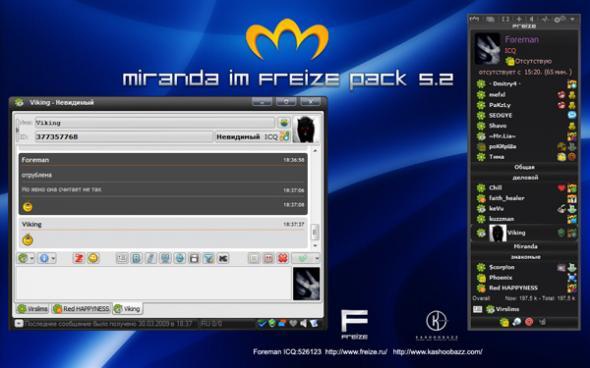 Miranda Freize Pack (Миранда Фриз пак) 7.0.299 программа обмена мгновенными сообщениями скачать бесплатно