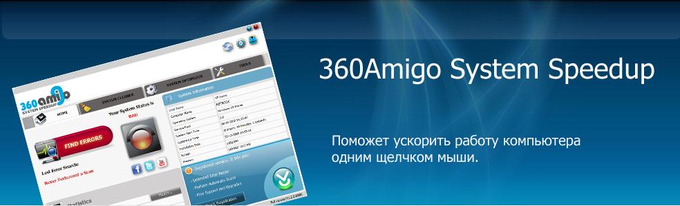 360Amigo System Speedup