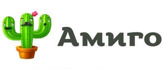Amigo браузер