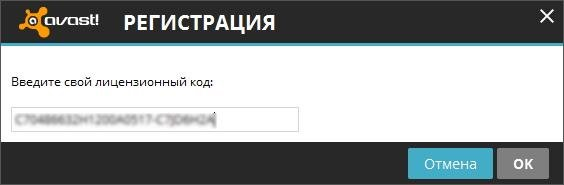 Avast registration
