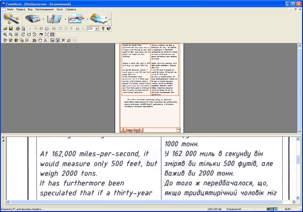 CuneiForm 12 — распознавание текста