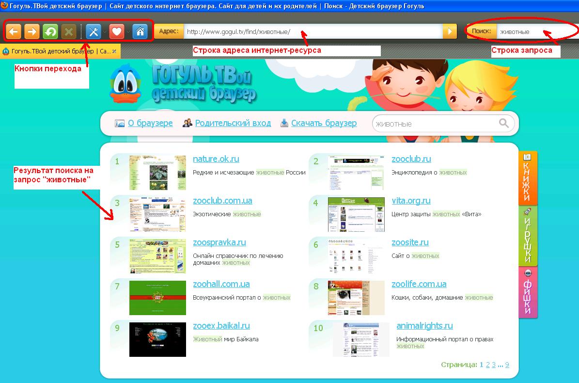 Детский браузер Гогуль