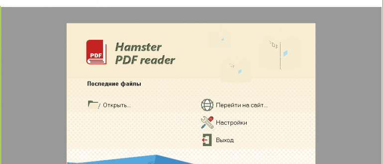 Hamster PDF Reader