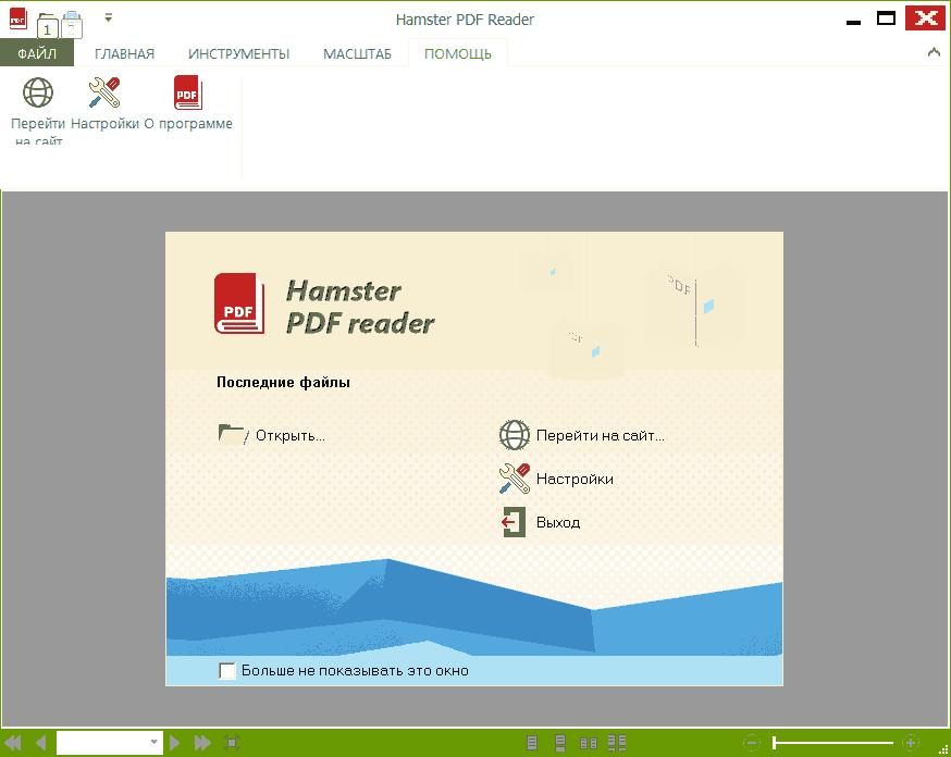 Hamster PDF Reader 4.0.0.59 — легкая программа для чтения книг в формате PDF