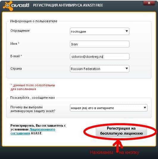 Как зарегистрировать Avast