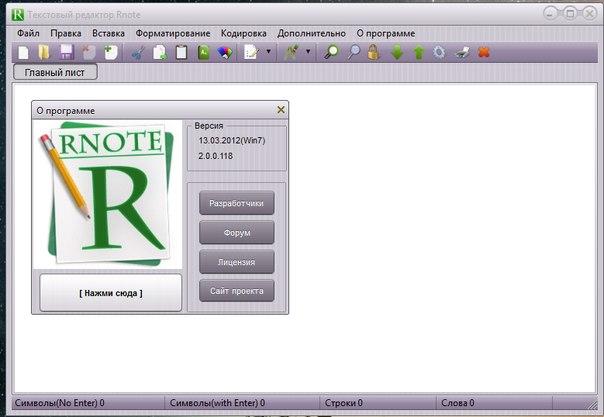 Rnote 2.1.0.189 файловый редактор