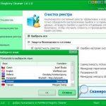 Скачать бесплатно приложение для очистки и оптимизации реестра Windows - WinMend-Registry-Cleaner