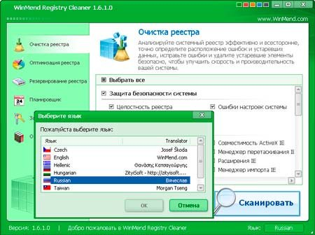 WinMend Registry Cleaner 2.3.0