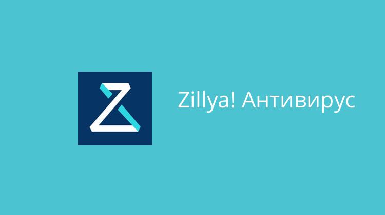 Zillya! Antivirus — украинский бесплатный антивирус