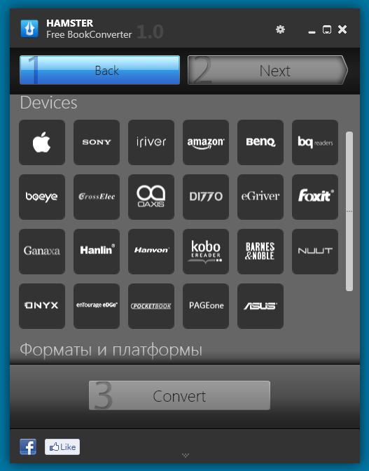 Hamster Free eBook Converter текстовый конвертер