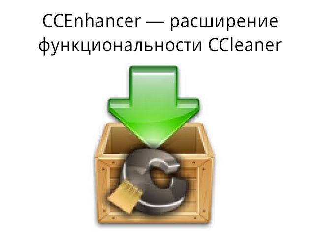 Скачать CCEnhancer 4.5.3 утилиту расширяющую возможности CCleaner