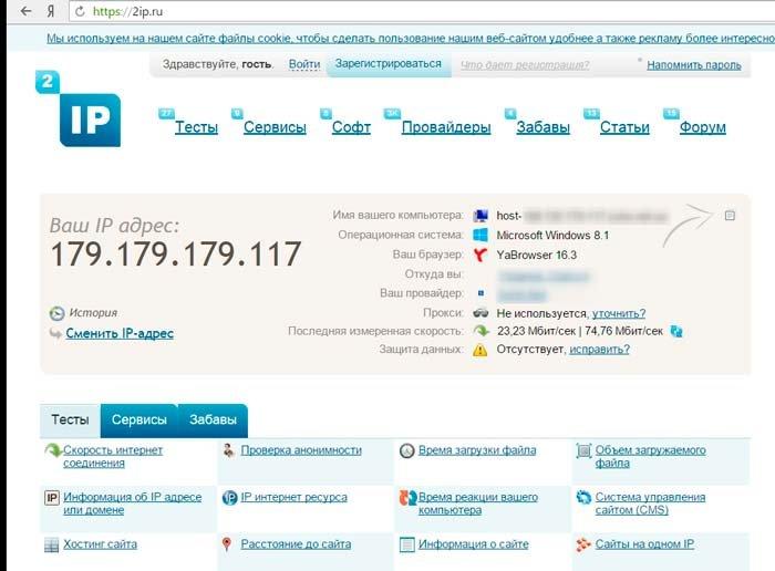 сервис проверки адресов 2ip