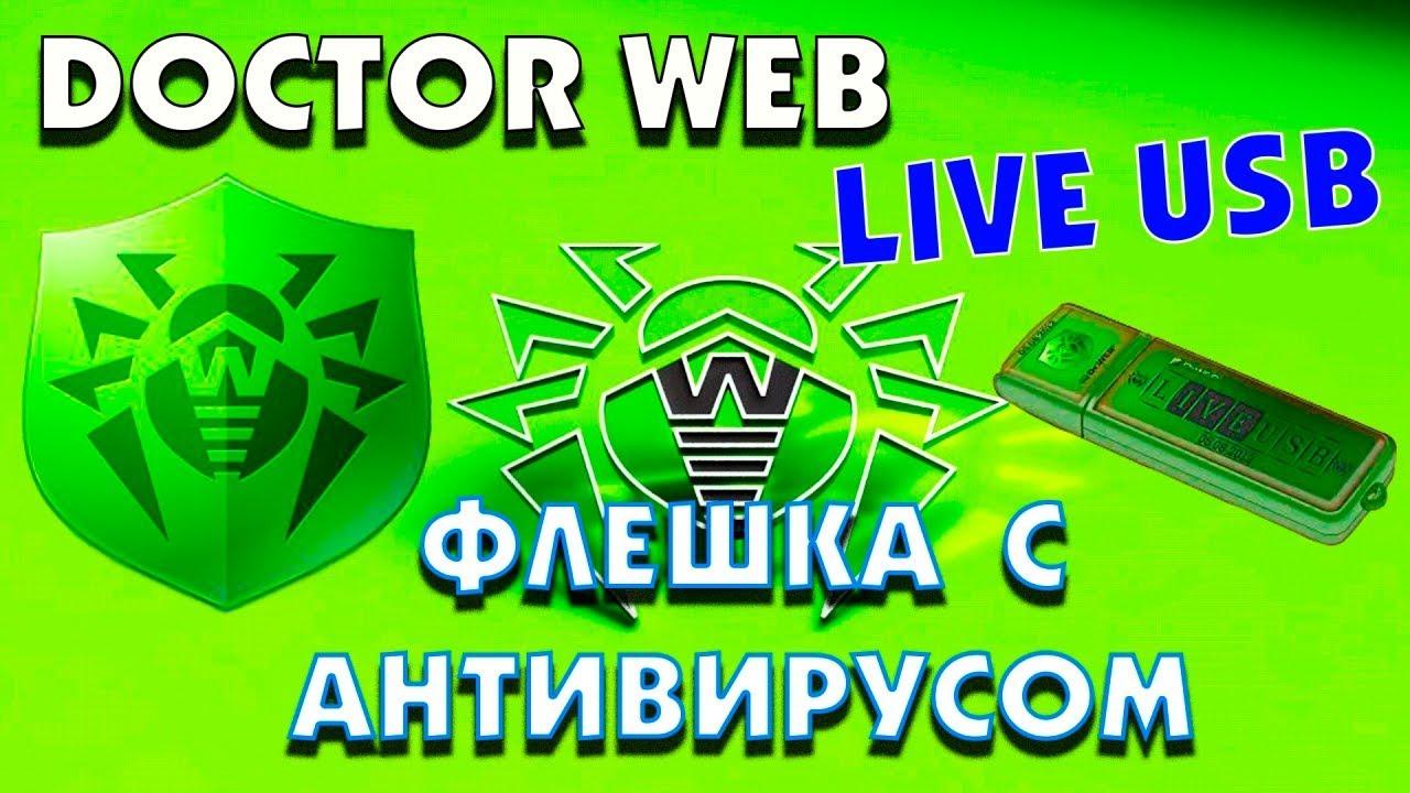 Dr.Web LiveUSB скачать бесплатно