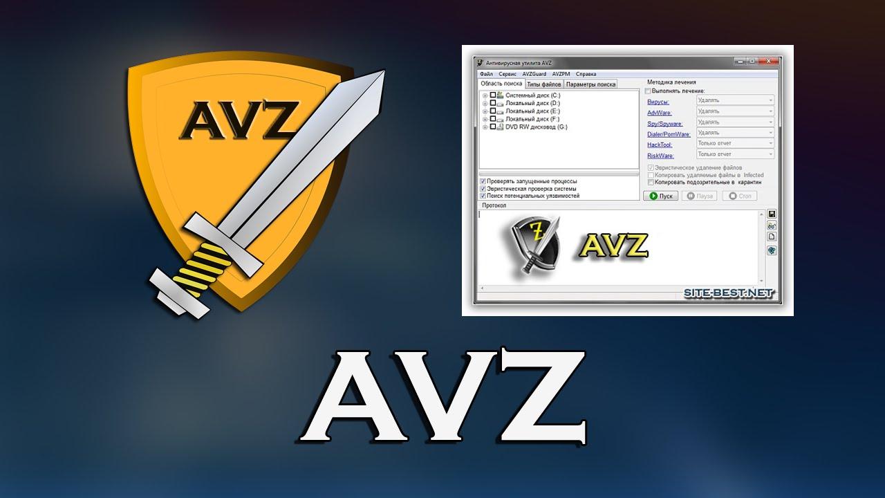 AVZ 4.46 бесплатная утилита сканирования и удаления вирусов и троянов