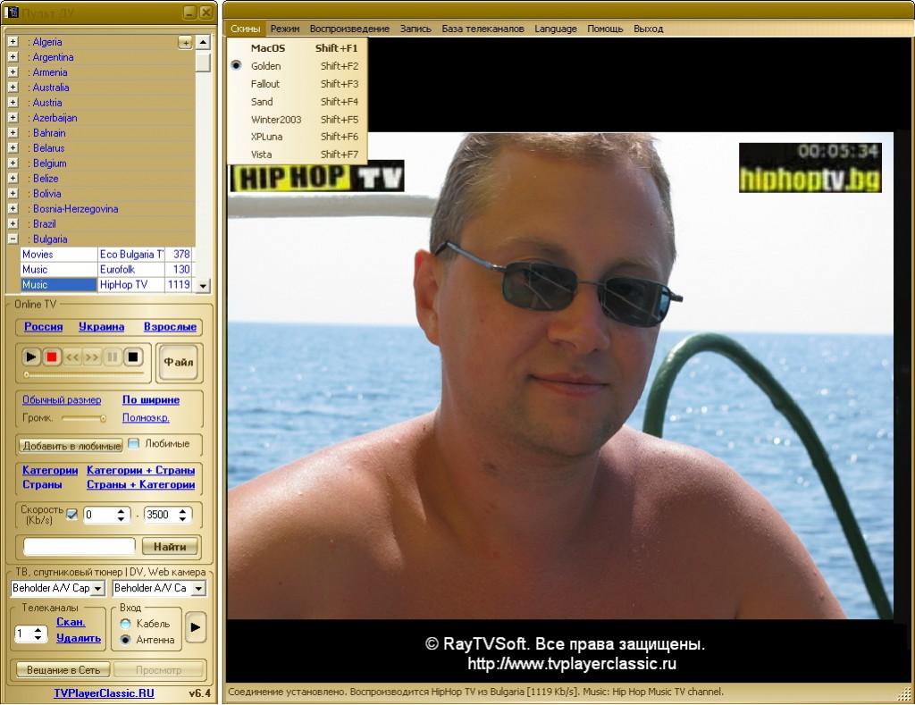 Скачать бесплатно TV Player Classic 6.9