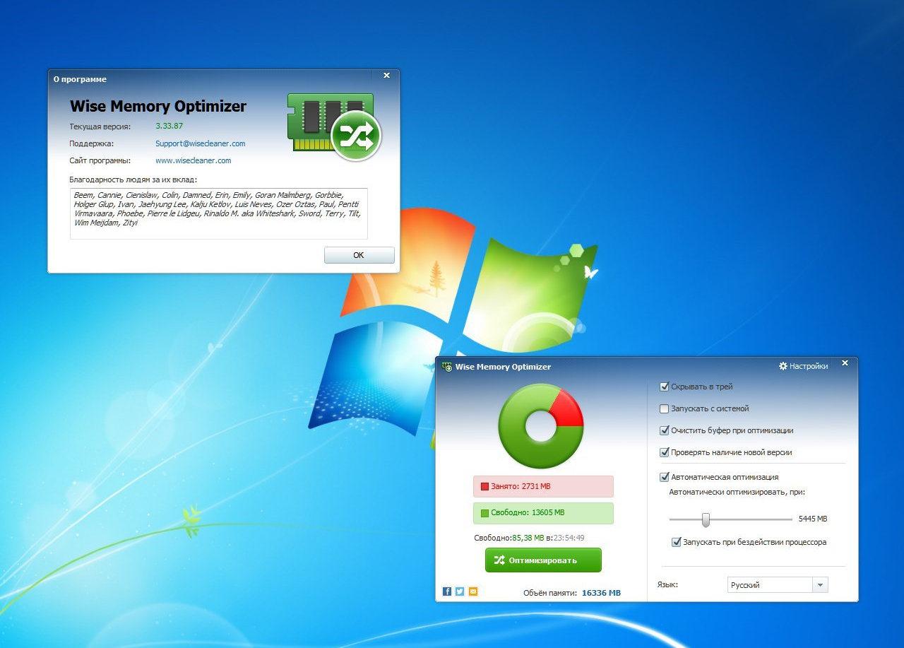 Wise Memory Optimizer 3.6.5 скачать бесплатно
