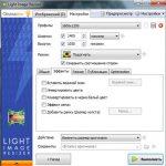 Light Image Resizer скачать