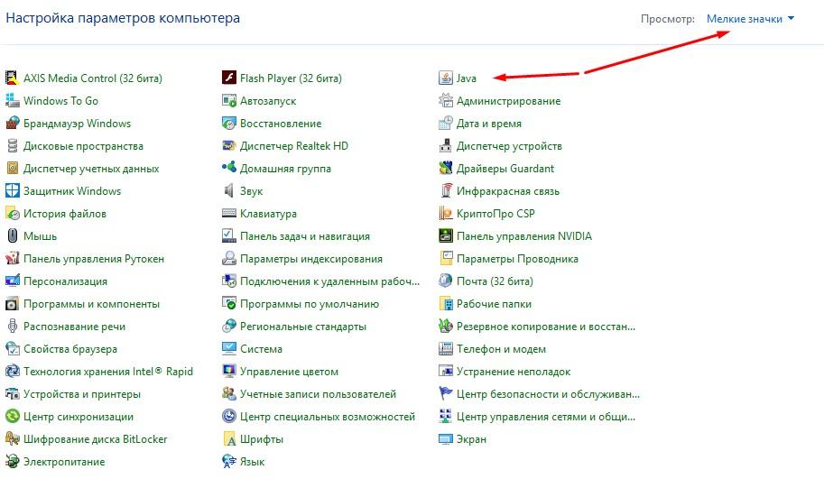 иконка Java в панели управления