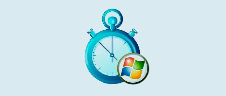 Как узнать сколько времени работает компьютер?