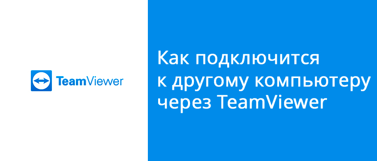 Как подключится к другому компьютеру через TeamViewer