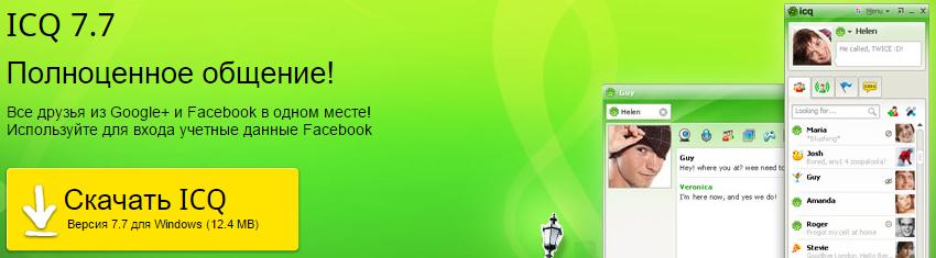 ICQ 7.7 (аська) скачать бесплатно интернет мессенджер