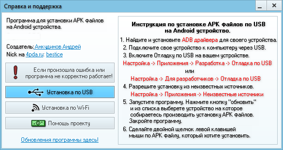 InstAllAPK для Windows 0.5.2