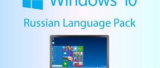 язык в Windows 10