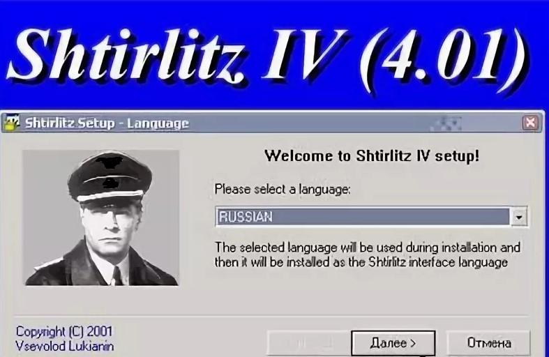 Штирлиц 4