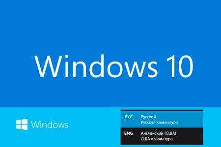 windows 10 настройка раскладки
