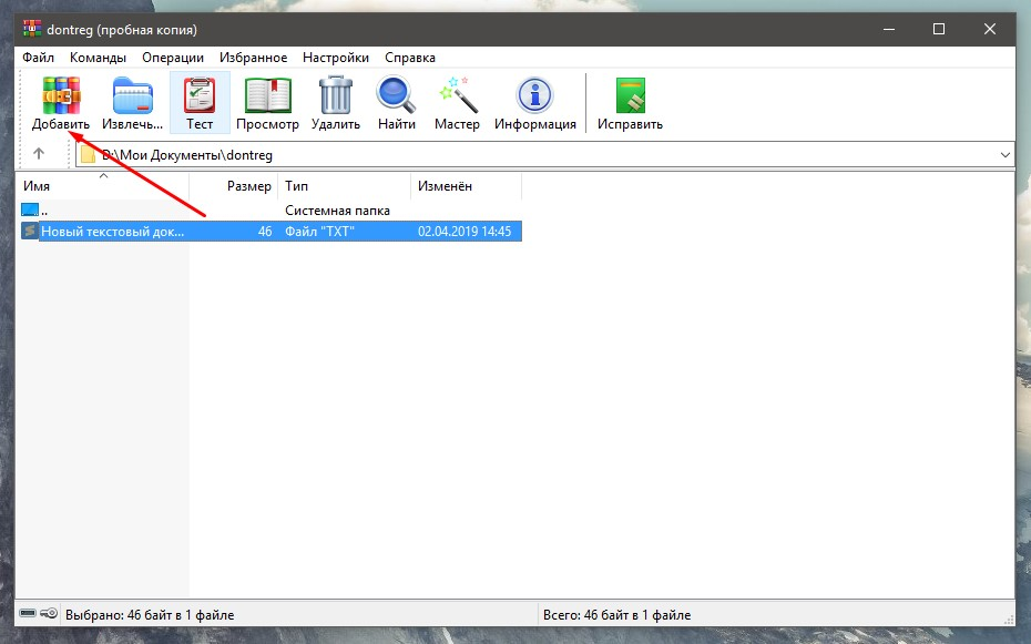добавить файл в архив